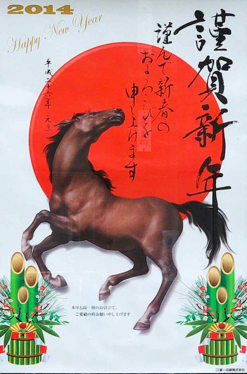 Year of Horse, Lunar New Year poster