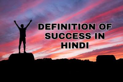 वास्तव में सफलता क्या है। What Is Success In Hindi?