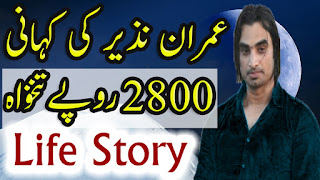 Imran Nazir History In Urdu Biography Imran Nazir Life Story Hindi