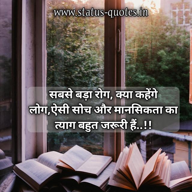 Motivational Status In Hindi For Whatsapp 2021  सबसे बड़ा रोग, क्या कहेंगे लोग,  ऐसी सोच और मानसिकता का त्याग बहुत जरूरी हैं..!!