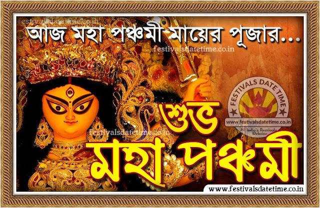Panchami Durga Puja Bengali Wallpaper Free Download, Subho Panchami Wallpaper