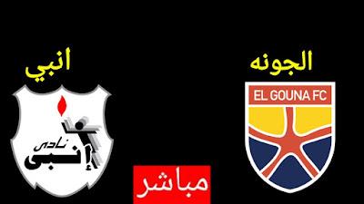 # مباراة الجونة وإنبي مباشر 16-4-2021 والقنوات الناقلة في الدوري المصري