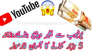یوٹیوب سے پیسے کمانے کا طریقہ   یوٹیوب سے بغیر ویڈیو بنائے روزانہ 5 ہزار کمانے کا آسان فارمولہ