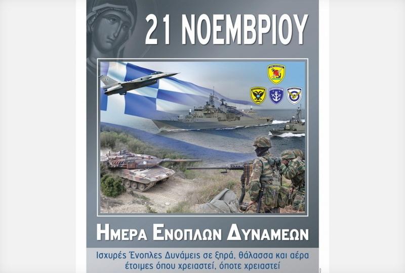 Αλεξανδρούπολη: Εκδηλώσεις εορτασμού Ημέρας των Ενόπλων Δυνάμεων