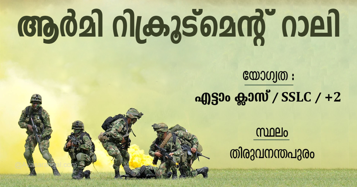 Indian Army recruitment rally in Kerala│2020 Rally Registration/ Admit Card @ www.joinindianarmy.nic.in