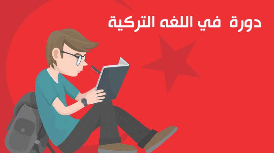 كورس مجاني عبر الأنترنت لتعلم اللغة التركية مجانا وبشهادة معتمدة