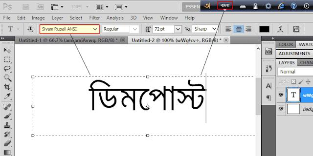 How to Write Bangla in Photoshop, Illustrator Using Avro