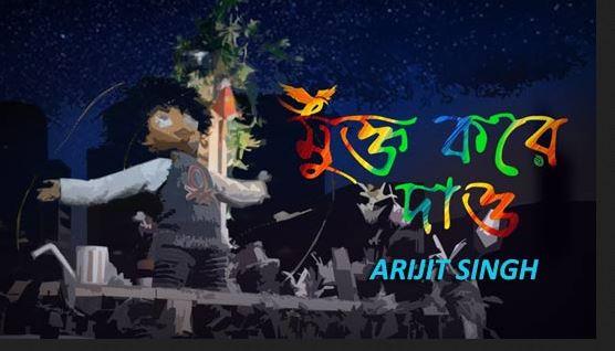 Mukto Kore Dao Lyrics Arijit Singh