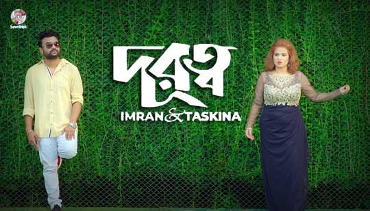 Durotto Lyrics by Imran Mahmudul And Taskina Bengali Song