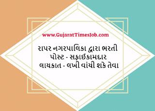 Rapar Nagarpalika Safaikamdar Recruitment 2021