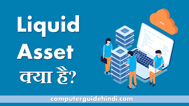 Liquid Asset क्या है?