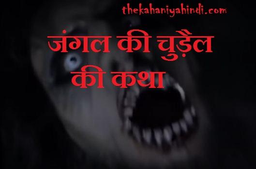 भारत की भूत की सबसे डरावनी कहानियां हिंदी में ~ thekahaniyahindi