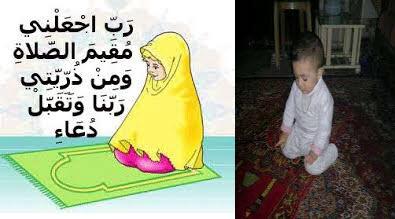 تعليم الصلاة للأطفال Teaching Childrens Prayer كاشف Kashef