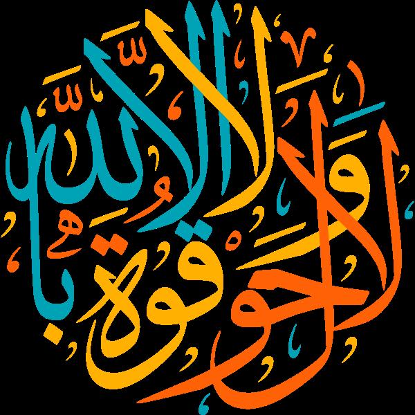 lahwl wala quat 'iilaa biallah Arabic Calligraphy islamic vector free download svg