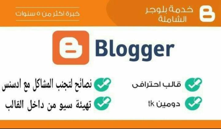 لضمان قبول مدونتك بلوجر على الأدسنس والربح منها يجب التوفر على هده الأشياء