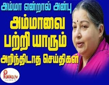 Jayalalithaa Unrevealed News