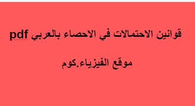 قوانين الاحتمالات في الاحصاء بالعربي pdf