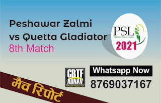 PSL T20 Today match prediction ball by ball Peshawar Zalmi vs Quetta Gladiators 8th 100% sure Tips✓Who will win QTG vs PSZ Match astrology