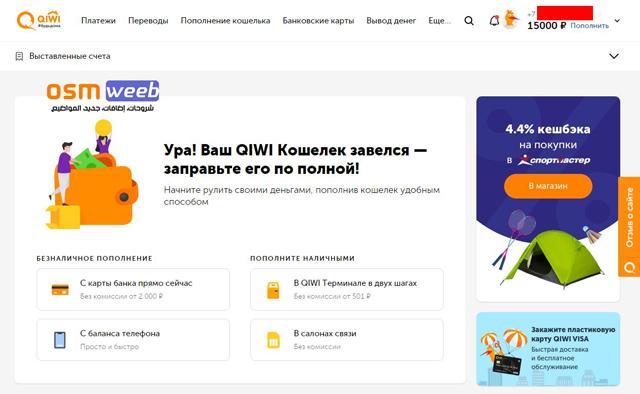 شرح إنشاء محفظة كيوي 2020 مجاناً وكيفية استخدامها | How can I register Qiwi e-wallet 2020