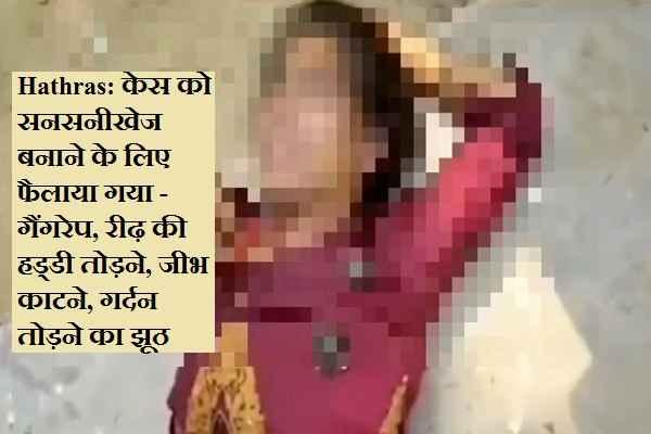hathras-case-pfi-conspiracy-exposed-fake-rumor-gangrape