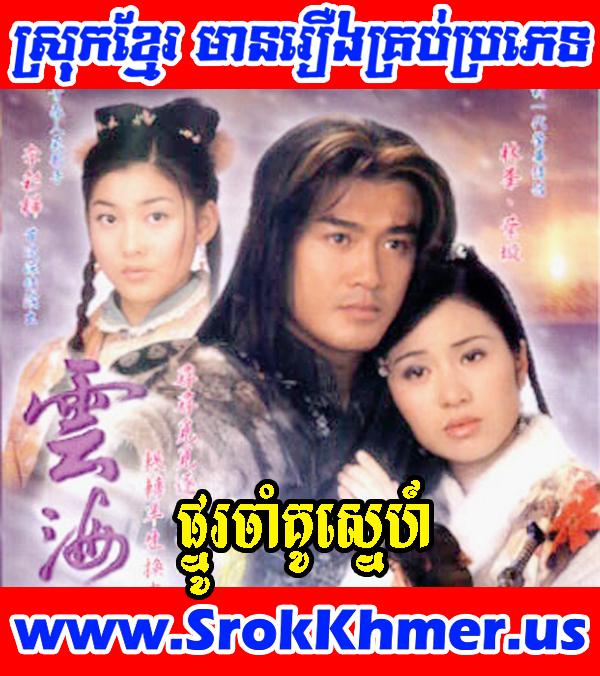 Phno Cham Kou Sne 32 END | Khmer Movie | phumikhmer | Kolabkhmer