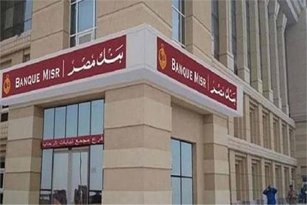 فتح حساب في بنك مصر اون لاين عن طريق النت
