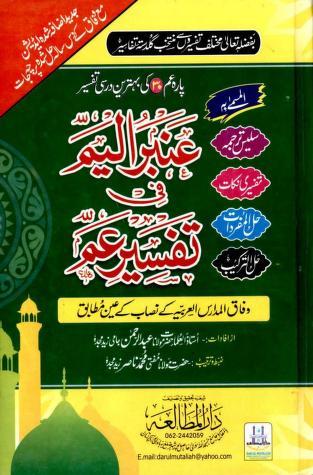 ambar-ul-yam-urdu-tafseer-para-amm