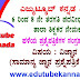 [PDF] GK 2015 Question Paper for 6th to 8th Graduate Primary School Teachers Recruitment PDF Download Now