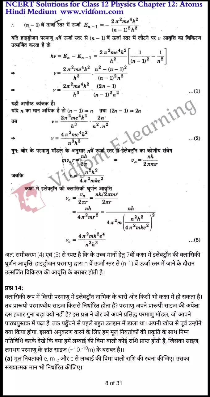 class 12 physics chapter 12 light hindi medium 8