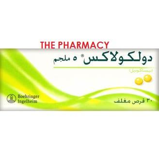 علاج الإمساك عند الكبار والأطفال والرضع والحامل The Pharmacy الصيدلية