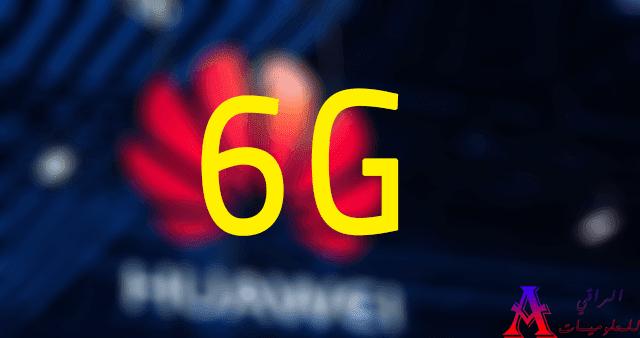 هواوي تجري أبحاثاً عن شبكة الجيل السادس 6G