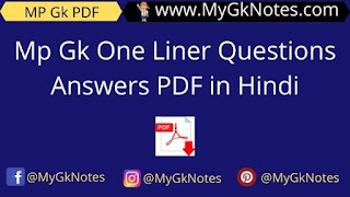 Mp Gk One Liner Questions Answers PDF in Hindi