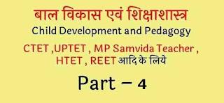 बाल विकास एवं शिक्षाशास्त्र ( Child Development and Pedagogy ) Part – 4
