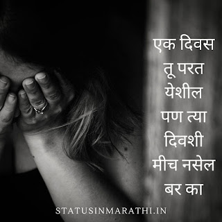 Breakup Status In Marathi For Whatsapp