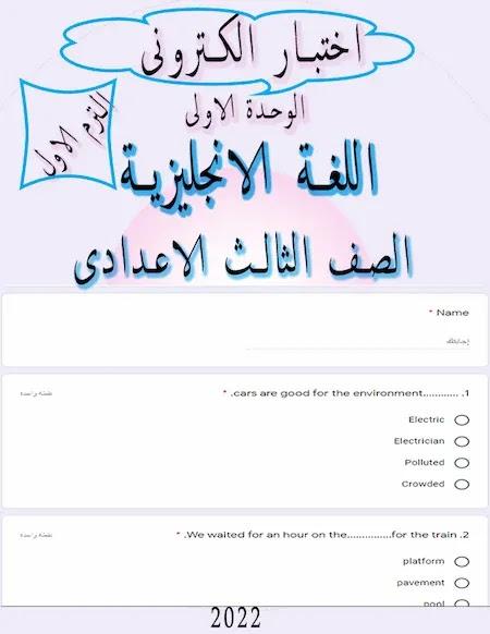 امتحان الكتروني لغة انجليزية للصف الثالث الاعدادى الترم الاول 2022 (على الوحدة الاولى)