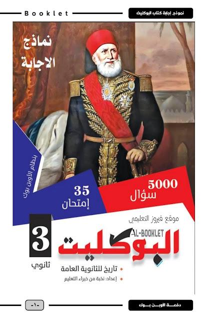 تحميل اجابات كتاب البوكليت في التاريخ اسئلة للصف الثالث الثانوي 2021