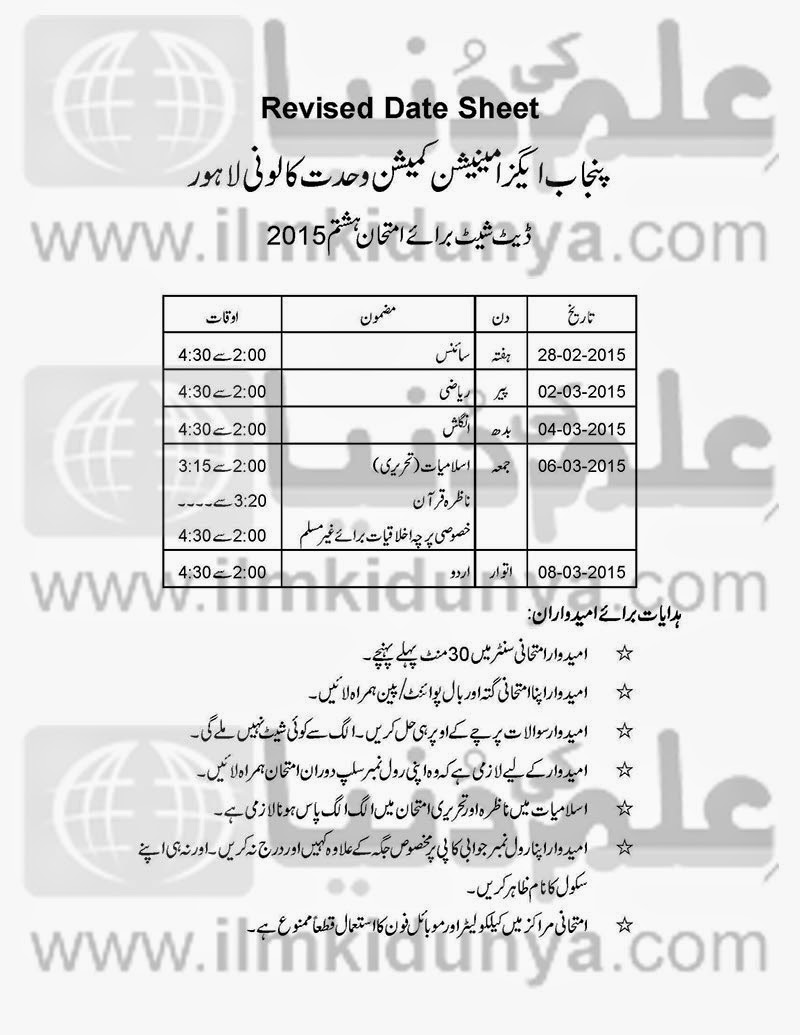 Pakistani Boards Results: PEC 8th Class Date Sheet 2015