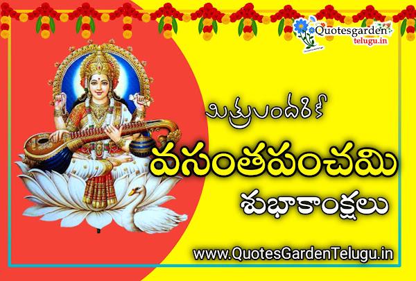 latest-vasantha-panchami-messages-Telugu-quotes