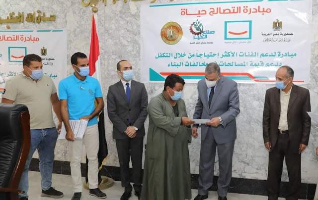 محافظ سوهاج يسلم 43 أسرة مستحقة إيصالات سداد رسوم التصالح في مخالفات البناء