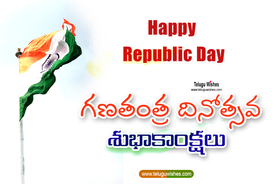 Republic day wishes  images in Telugu