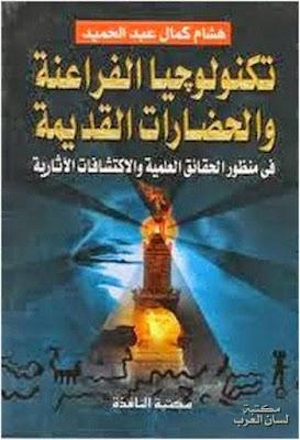 تكنولوجيا الفراعنة والحضارات القديمة - هشام كمال عبد الحميد , pdf