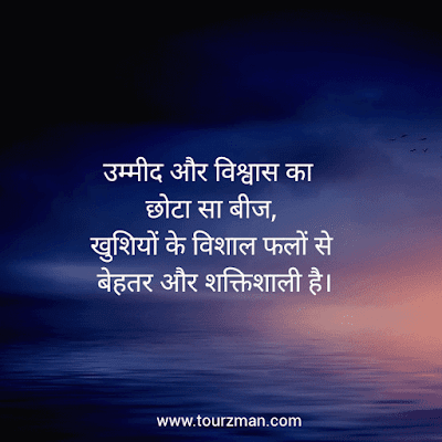 Motivational Inspirational suvichar Quotes In Hindi Images