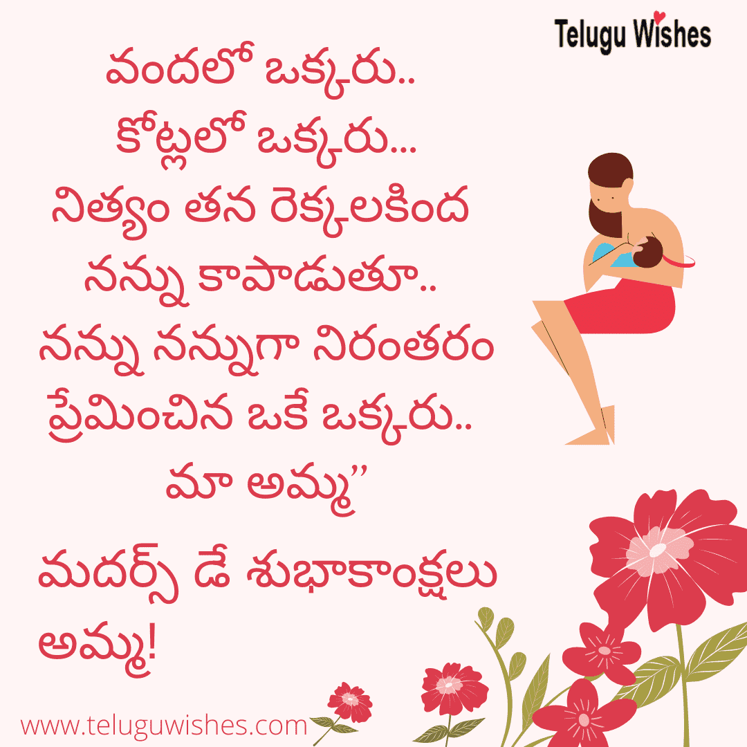 mothers day quotes in telugu మదర్స్ డే శుభాకాంక్షలు