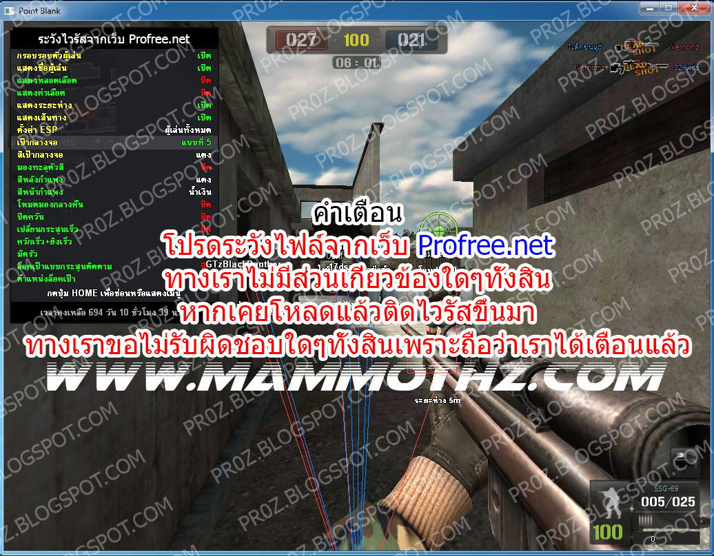 PointBlank-FREE V.2 - HearPro - แจกโปรฟรี | แจกโปร SF ... Mammothz Sf