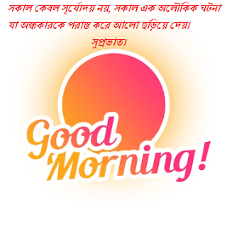 Good Morning Quotes SMS in Bengali