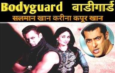 Bodyguard (बॉडीगॉर्ड) Full Movie, salman khan full movie, salman khan bodyguard