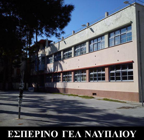 Επιστολή μαθητών και του Εσπερινού Λυκείου Ναυπλίου προς Κεραμέως - Ζητούν εξαίρεση από την Ελάχιστη Βάση Εισαγωγής