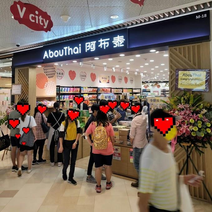 阿布泰: Vcity新店