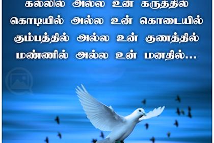 கடவுளைப் பார் கல்லில் அல்ல... God Tamil Quote...