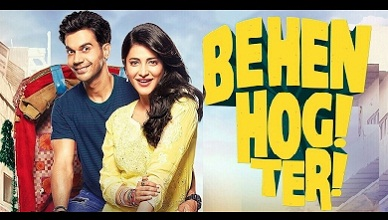 Behen Hogi Teri Full Movie